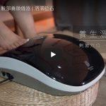 養生溫腳儀 | 臉部養顏儀器 | 泗濱砭石