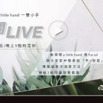 a Little Hand 首次開Live